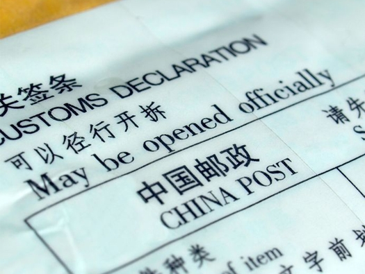 7181477 - customs declaration on a chinese foreign packet parcel from china